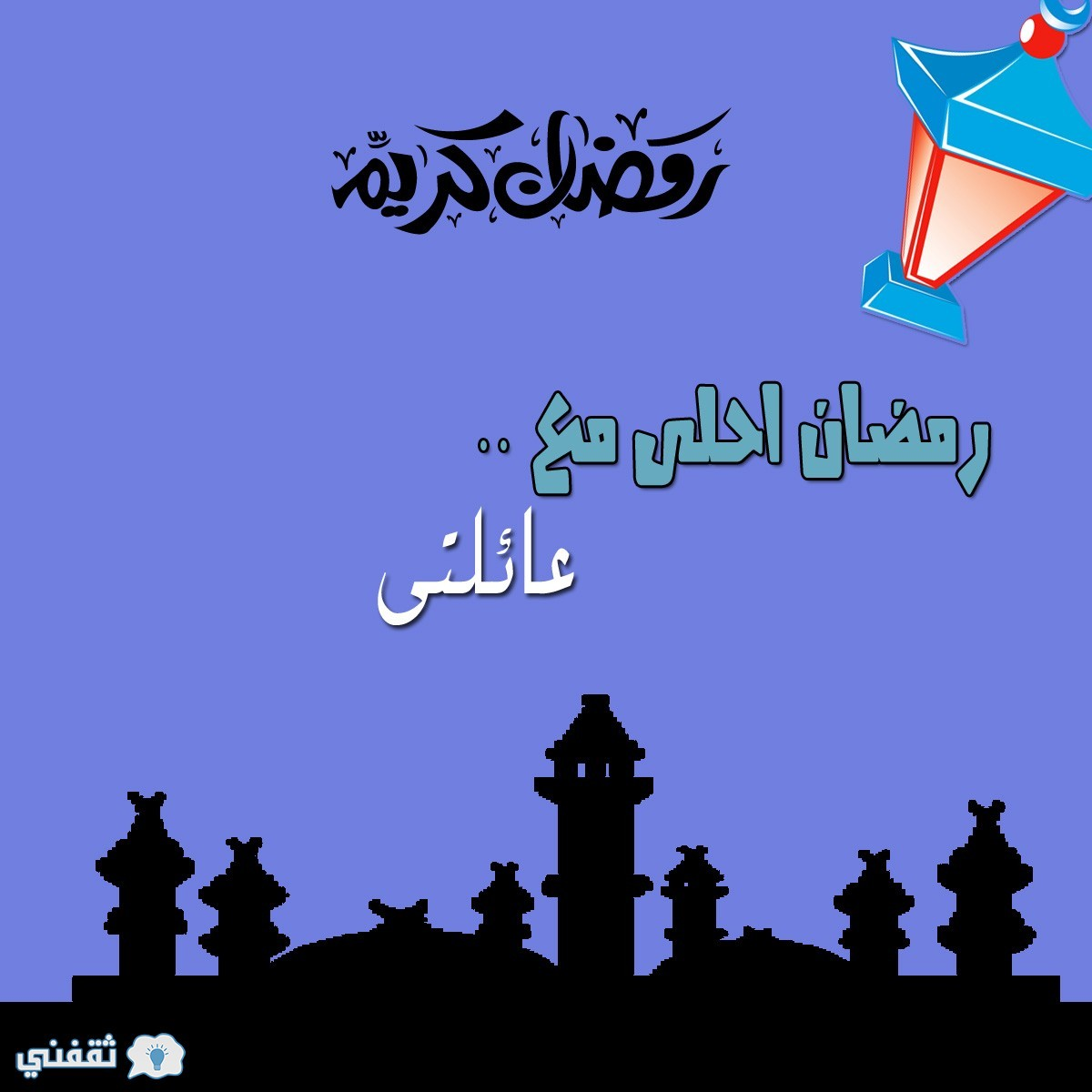 رمضان احلى مع عائلتى