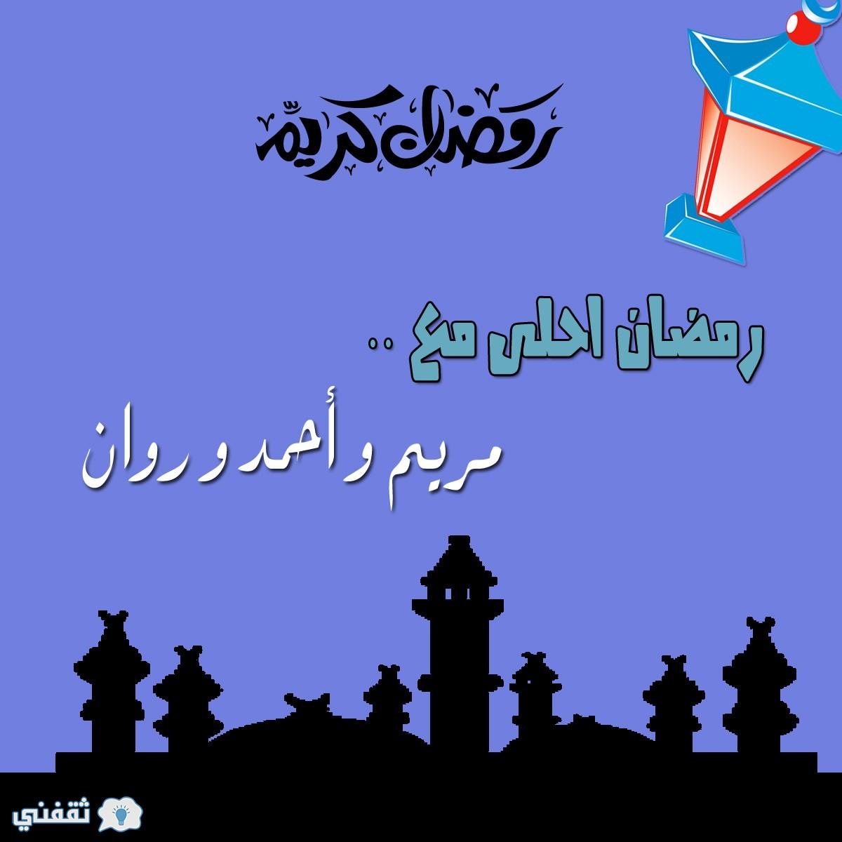 رمضان احلى مع مريم و احمد و روان