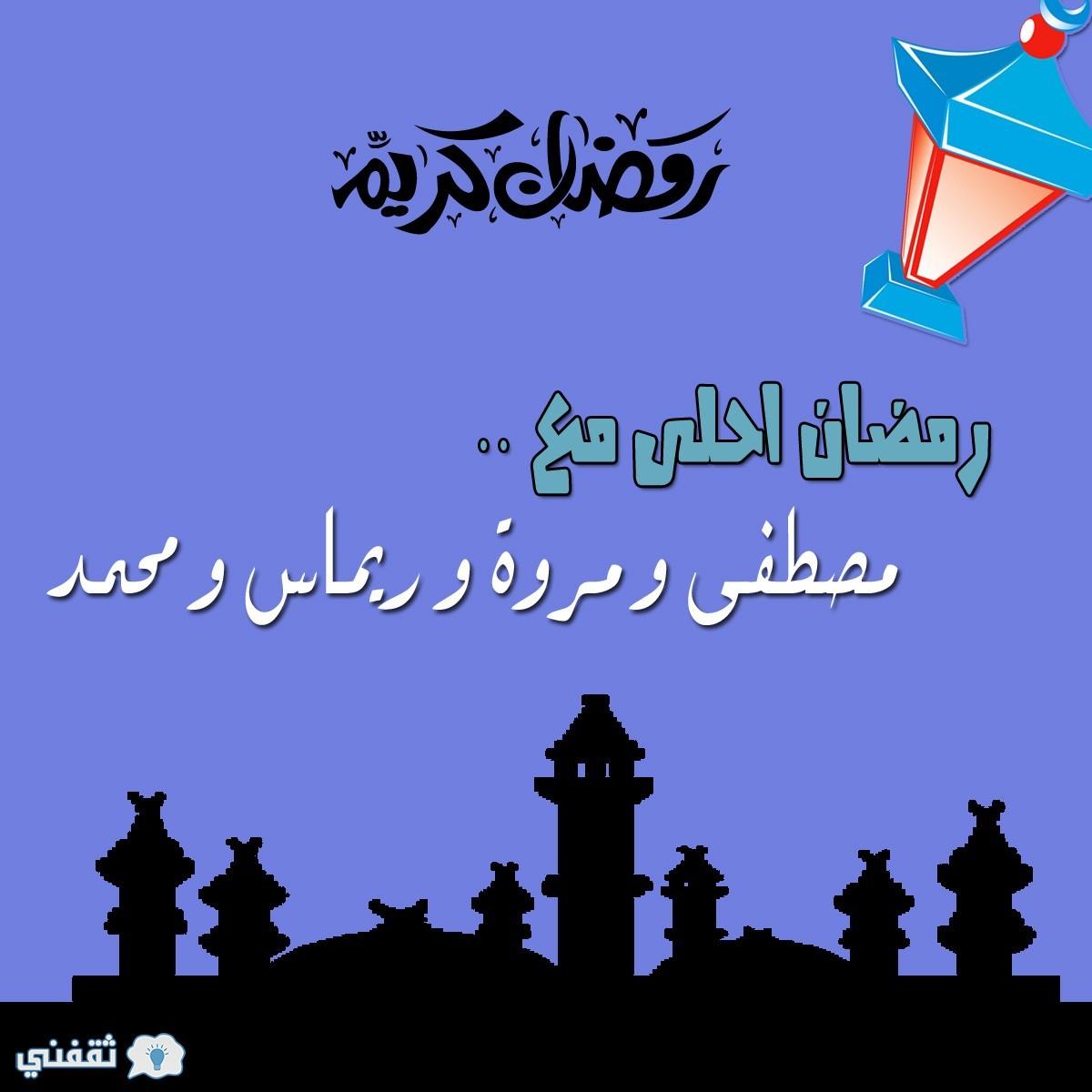 رمضان احلى مع مصطفى و مروة و ريماس و محمد