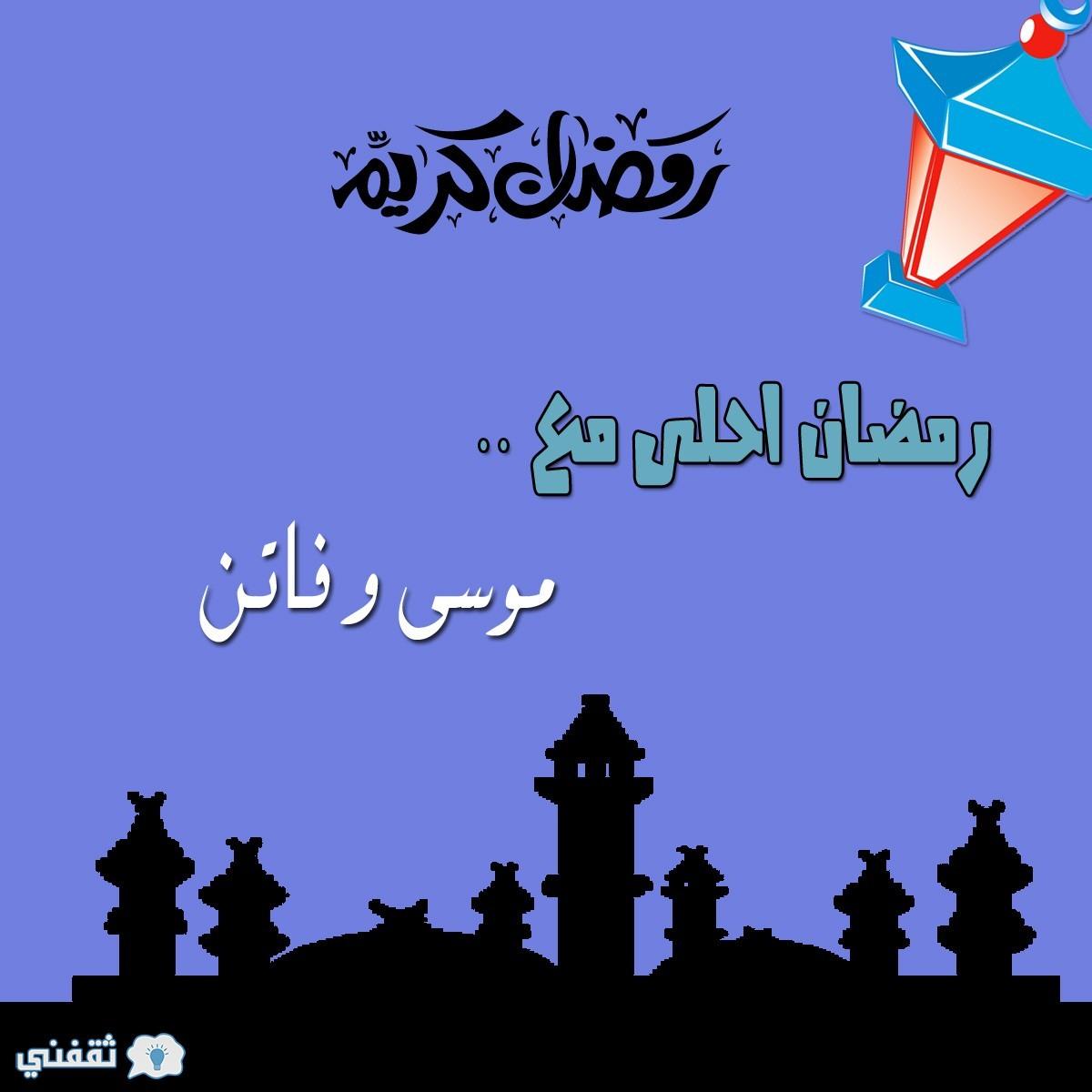 رمضان احلى مع موسى و فاتن