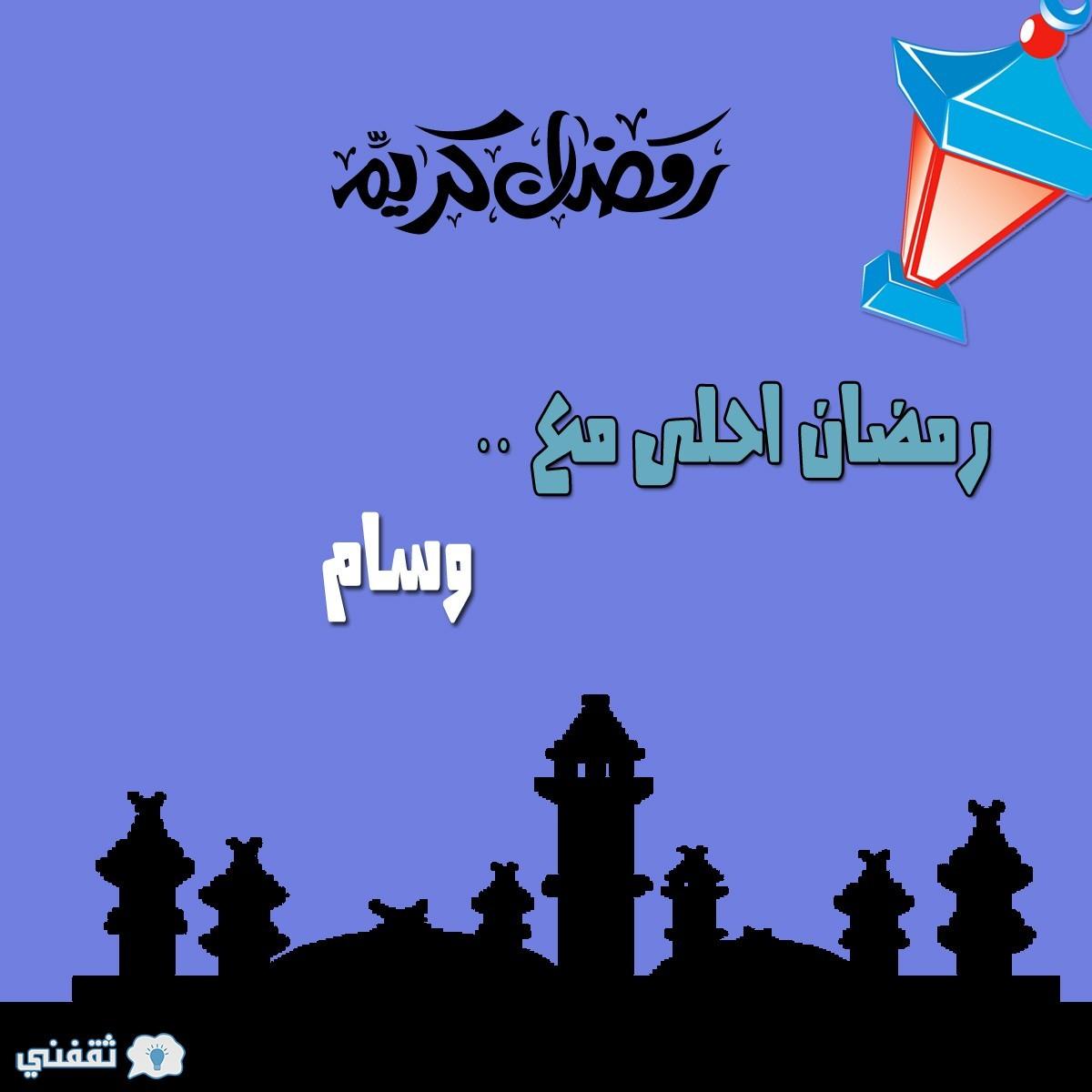 رمضان احلى مع وسام