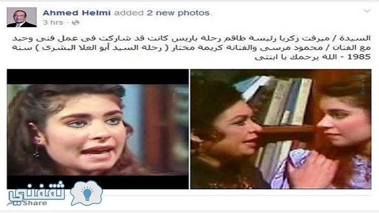 فنانة مصرية في حادث اختفاء الطائرة المفقودة