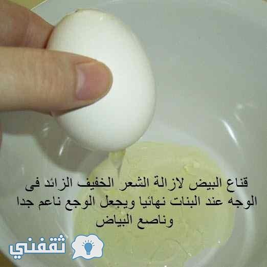 قناع-البيض