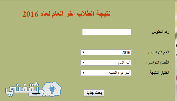 نتيجة ابتدائية القاهرة 2016 - الترم الثاني