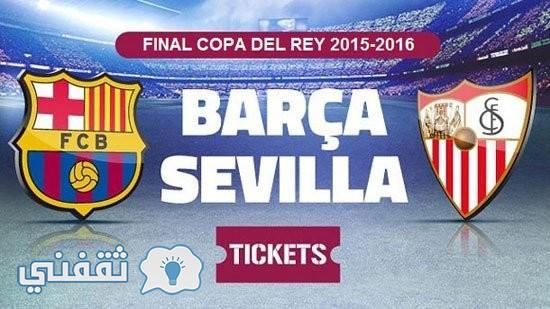 موعد نهائي كاس أسبانيا 2016