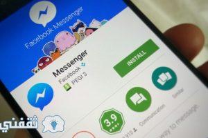 سبب حجب الفيسبوك ماسنجر بالسعودية – لماذا حجبت السعودية فيسبوك ماسنجر؟