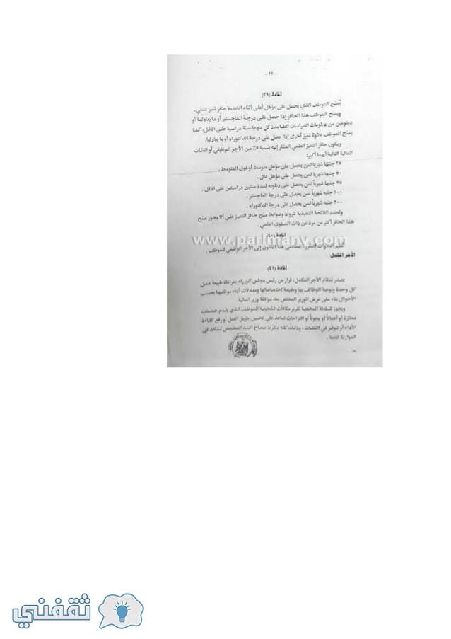 قانون الخدمة المدنية الجديد جدول أوجور الموظفين