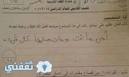 موضوع التعبير الذي كتبه الطالب عن أمه