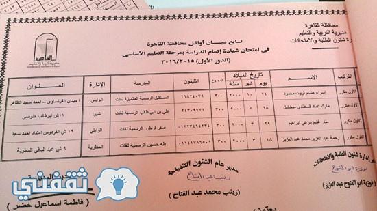 5201626174922547أوائل-الشهادة-الإعدادية-بالقاهرة-(2)