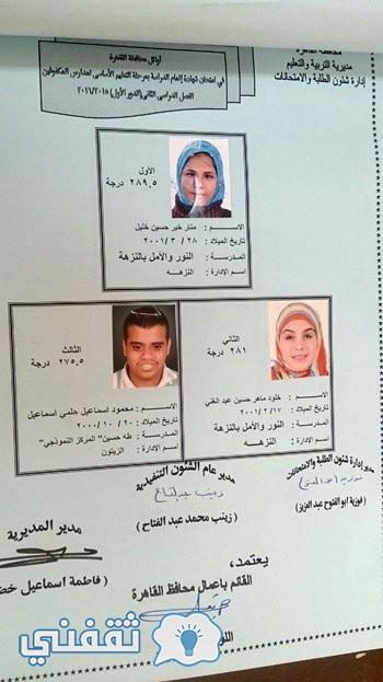 5201626174922547أوائل-الشهادة-الإعدادية-بالقاهرة-(3)