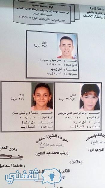 5201626174922562أوائل-الشهادة-الإعدادية-بالقاهرة-(4)
