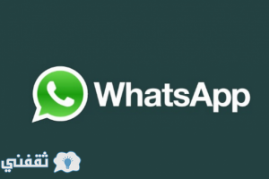 تحديث الواتس آب الجديد يضيف مزايا جديدة لجميع مستخدميه