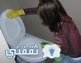 تنظيف و تطهير و تعقيم الحمام في المنزل