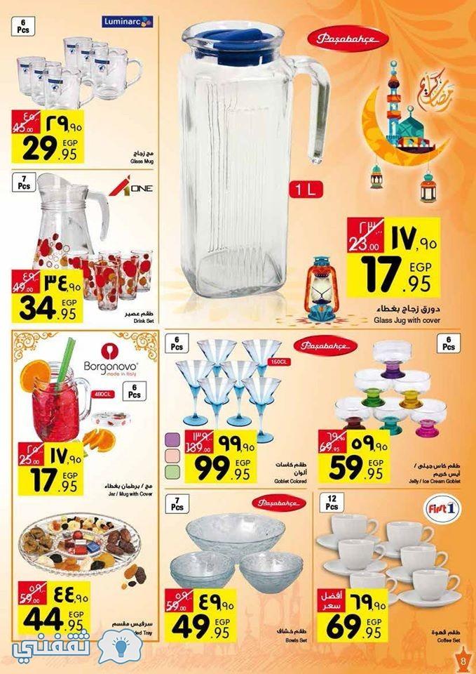 Ramadan-May-Offers-2016-عروض رمضان