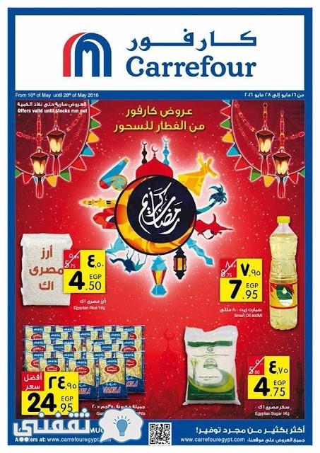 Ramadan-May-Offers-2016-1