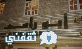 مطعم أبو رامي