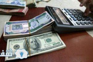 أسعار الريال السعودي مقابل الدولار واستقراره أمام الجنية المصري اليوم