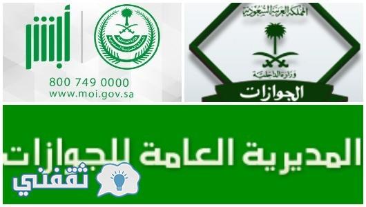 الاستعلام عن صلاحية التأمين الصحي للمقيمين بالمملكة السعودية