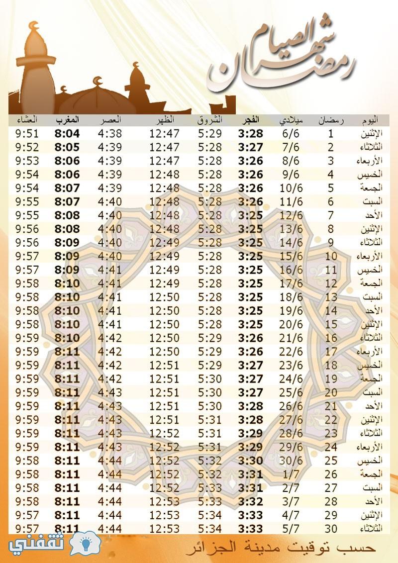 امساكية شهر رمضان في الجزائر