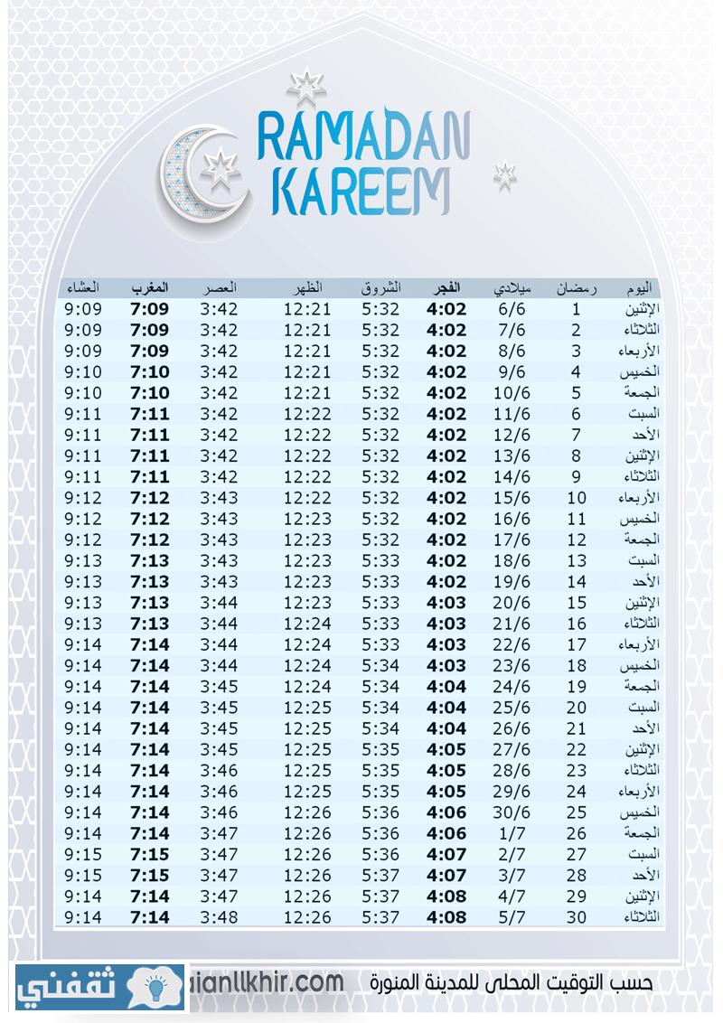 امساكية شهر رمضان في المدينة-المنورة