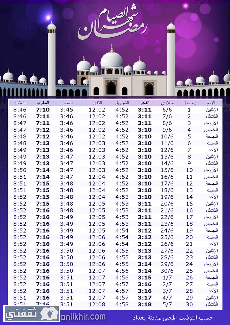 امساكية شهر رمضان في بغداد