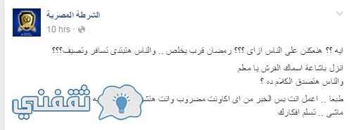 بيان جهاز الشرطة المصرية حول تواجد أسماك القرش على الشواطئ في مصر و مهاجمة المصيفين