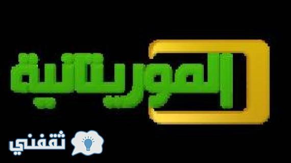 تردد قناة الموريتانية