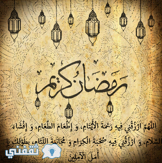 دعاء اليوم الثامن من رمضان - دعاء اليوم الثامن من شهر رمضان 2016