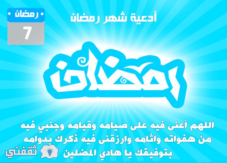 دعاء اليوم السابع من رمضان-دعاء اليوم السابع من شهر رمضان-ادعية رمضان-دعاء فيس بوك-دعاء بالصور-كلمات دعاء-دعاء يوتيوب