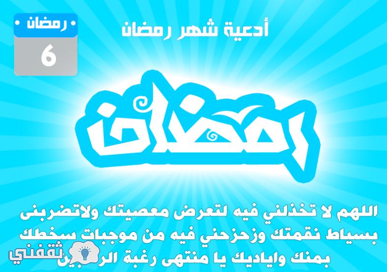 دعاء اليوم السادس من رمضان-دعاء اليوم السادس في رمضان-شهر رمضان-رمضان-أدعية شهر رمضان-دعاء اليوم الخامس من رمضان-دعاء سادس يوم من رمضان