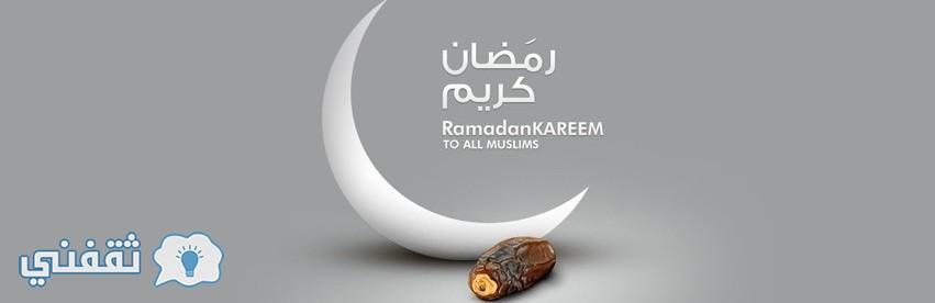 رمضان كريم 1