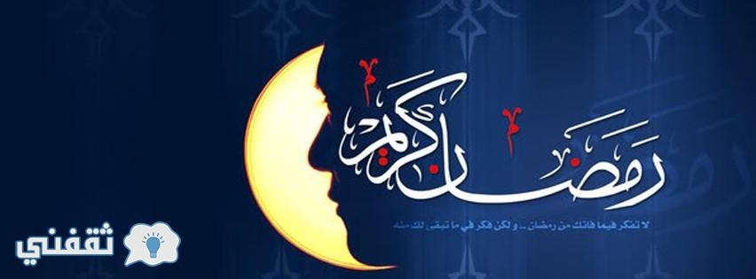 رمضان كريم 4