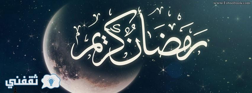 رمضان كريم 5