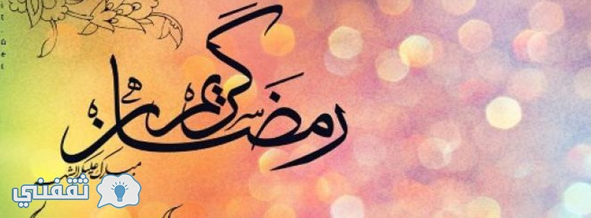رمضان كريم 7