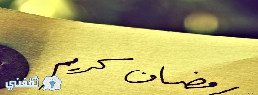 رمضان كريم 9