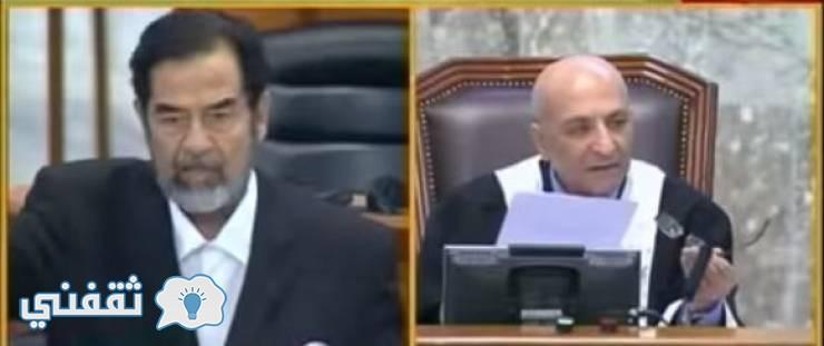 محاكمة صدام حسين :ما هو مصير القاضي الذي حكم على صدام حسين بالإعدام ؟ اعرف الآن