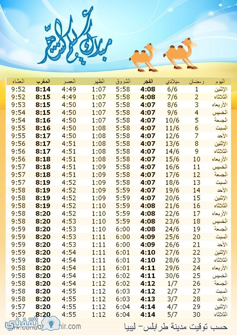 امساكية شهر رمضان في ليبيا