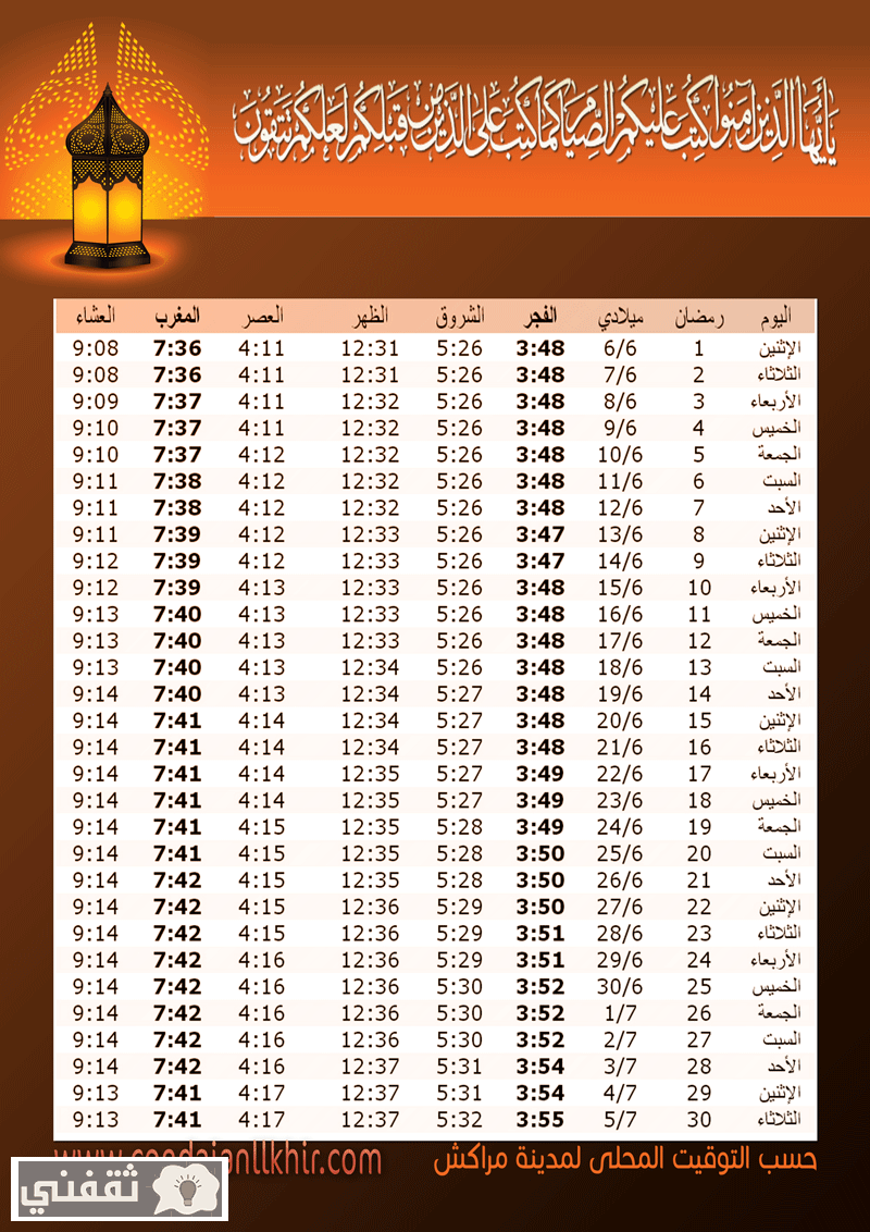 امساكية شهر رمضان في مراكش