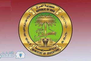 نتائج الثالث المتوسط 2017 موقع وزارة التربية العراقية الدور الأول ظهرت