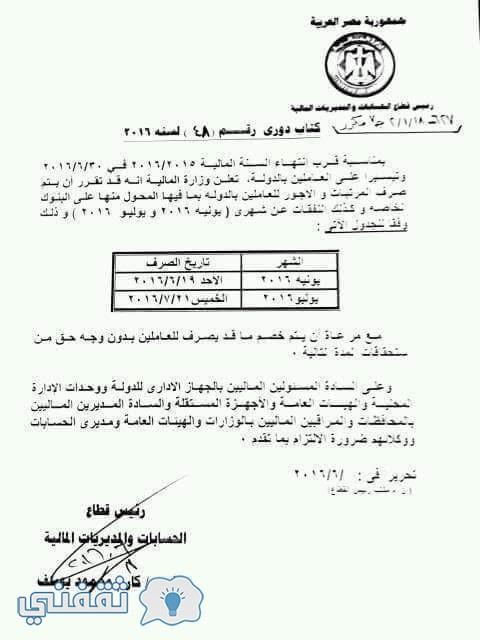 وزارة المالية بشأن صرف مرتبات الموظفين