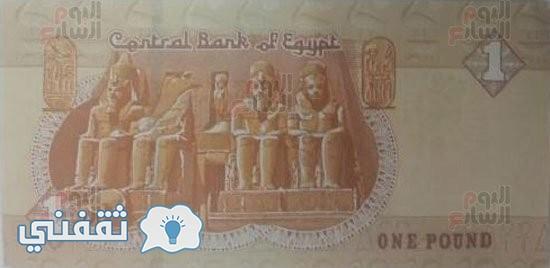 صورة الجنيه المصري