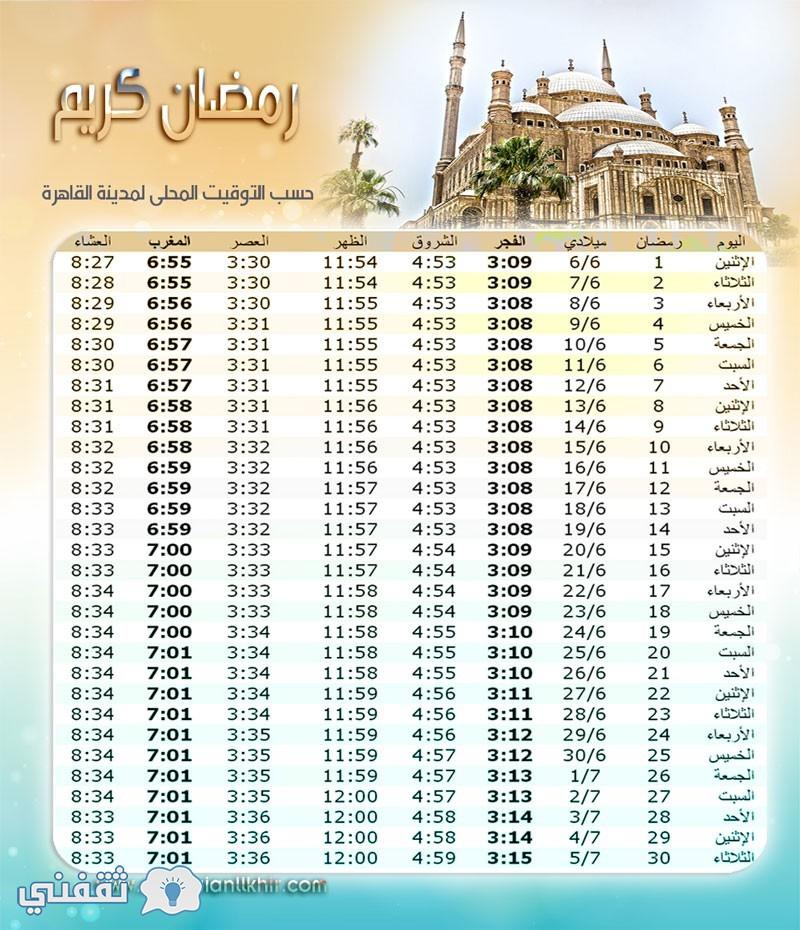 امساكية شهر رمضان في مصر