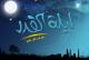 فضل ليلة القدر حيث أنها من اعظم الليالي في شهر رمضان الكريم يجب التعرف عليها