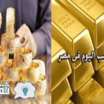 أسعار الذهب اليوم بمصر 12/7/2016