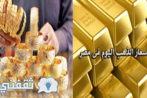 أخبار أسعار الذهب ليوم الجمعة الموافق 1/7/2016