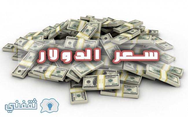 سعر الدولار اليوم السبت 3-12-2016 في السوق السوداء أسعار الدولار في البنك العربي الأفريقي الدولي AAIB