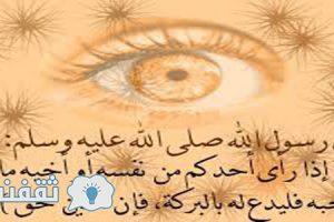 هل أنت محسود ؟ تعرف على أعراض الإصابة بالعين والحسد والفرق بينهما وطريقة علاجهما بالرقية الشرعية.