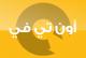 تردد قناة ontv الناقلة للدوري المصري والانجليزي على النايل سات