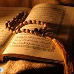 دعاء ختم القرآن الكريم مكتوب بالكامل