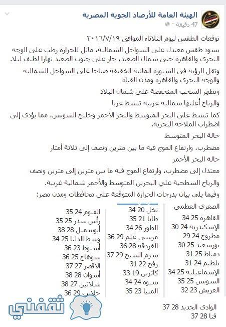 الهيئة العامة للأرصاد الجوية المصرية